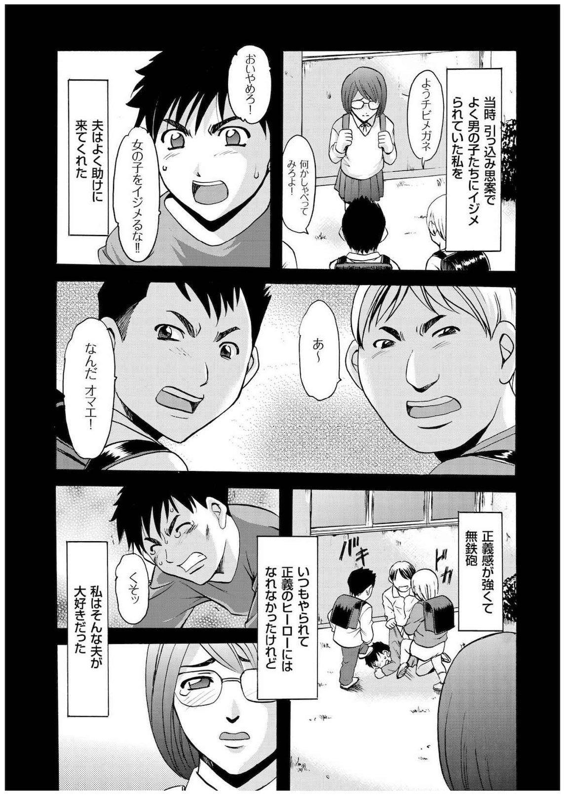 Sennyu Tsuma Satomi Kiroku 7