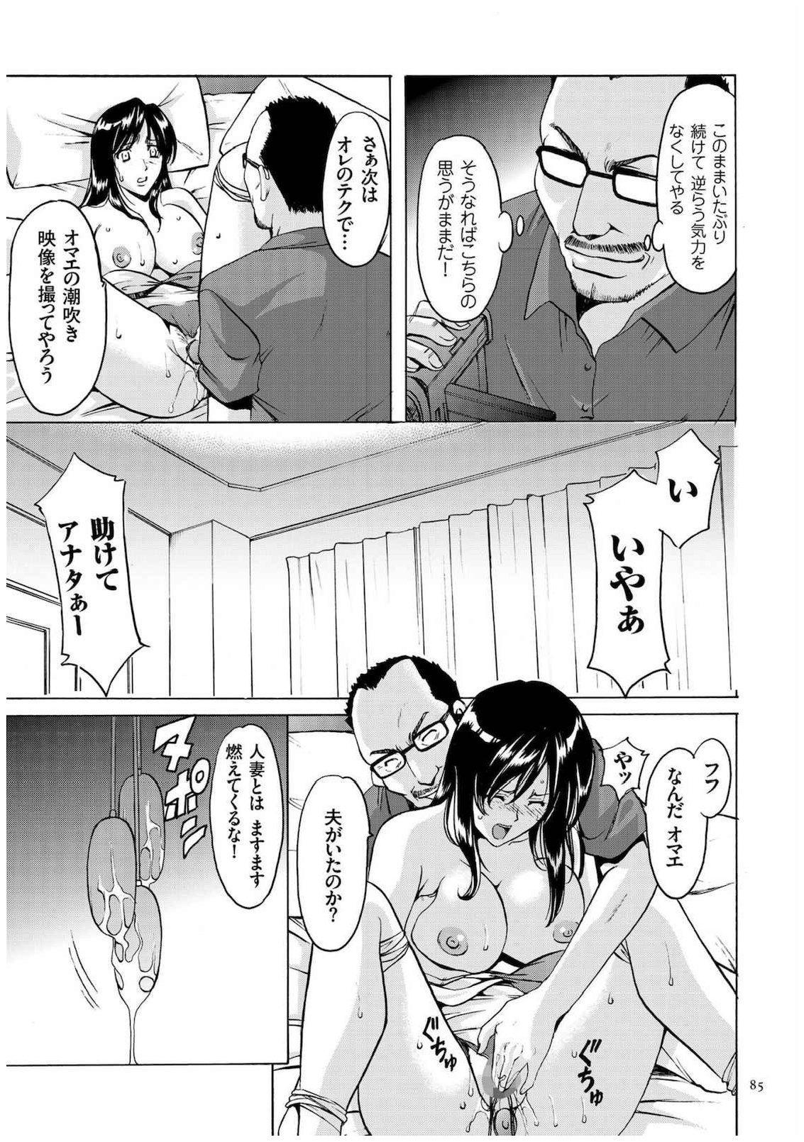 Sennyu Tsuma Satomi Kiroku 83