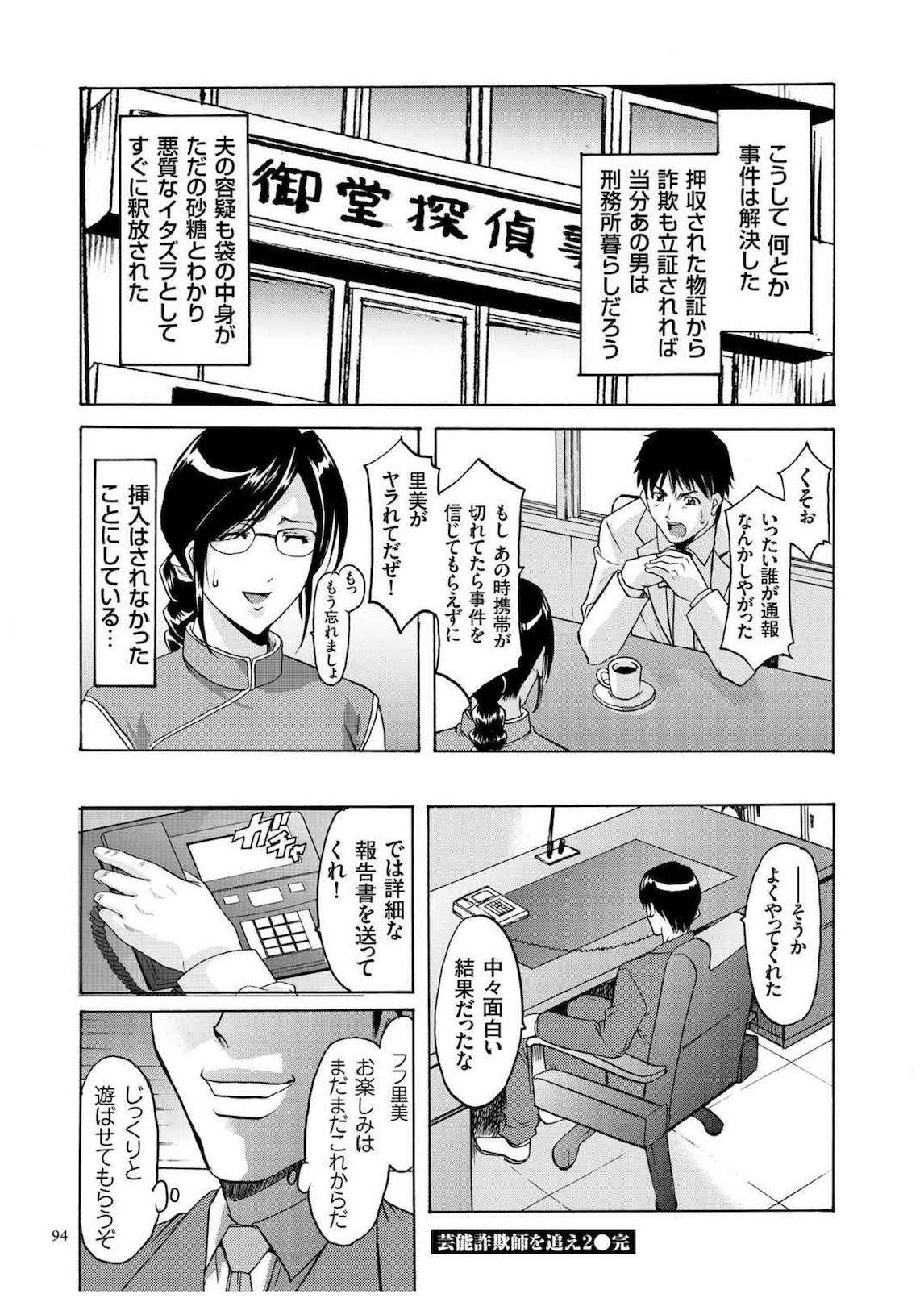 Sennyu Tsuma Satomi Kiroku 92