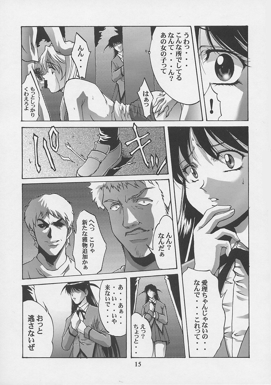 Kanin Yuugi 13