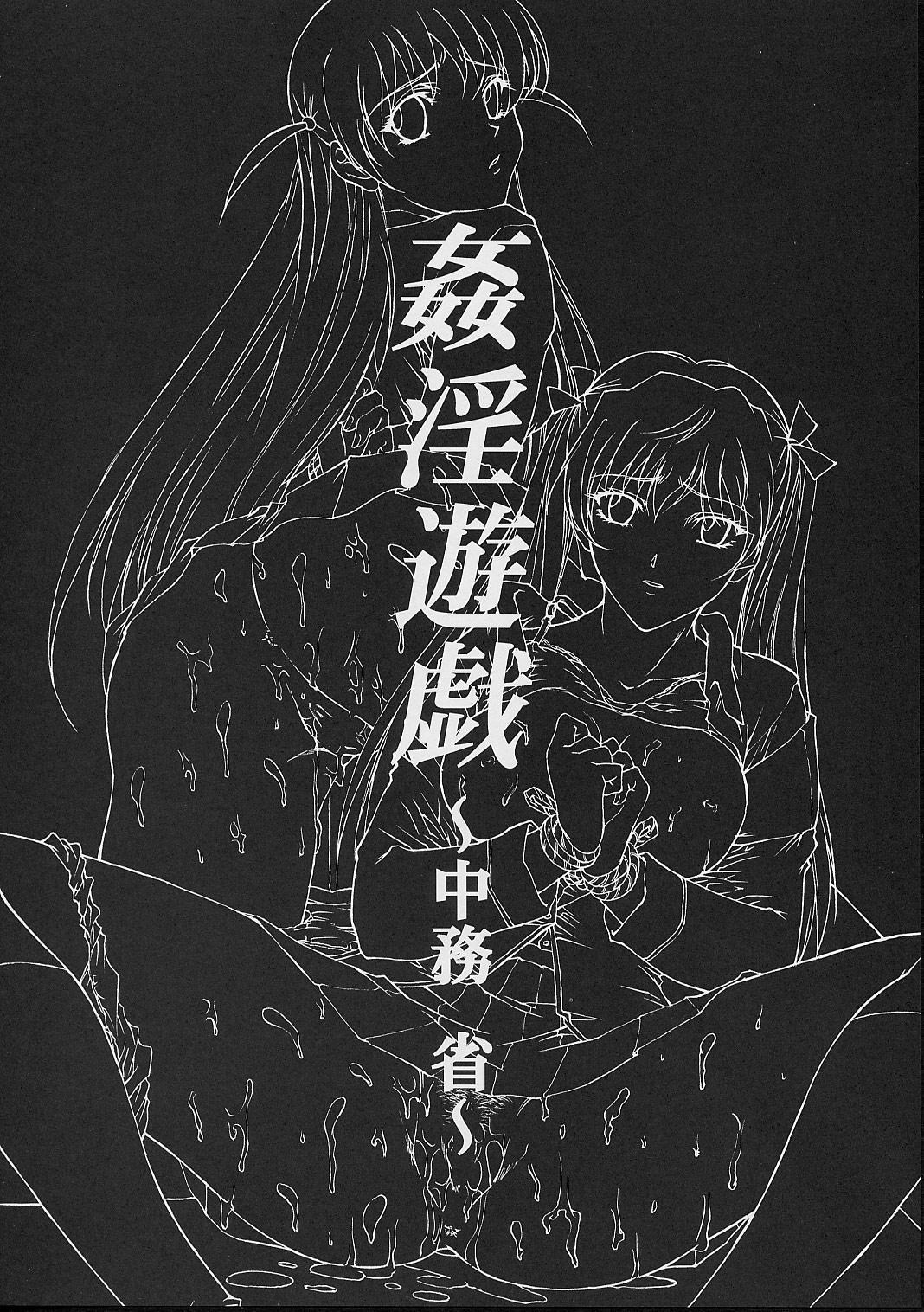 Kanin Yuugi 2