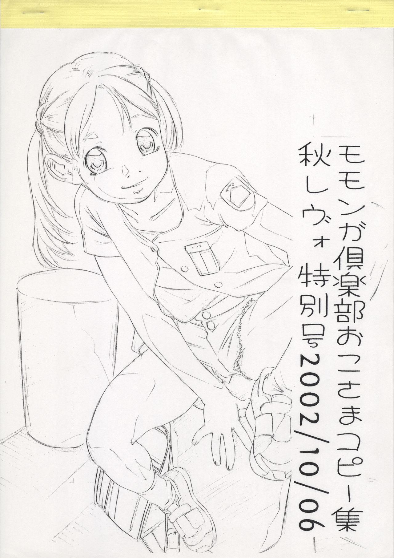 Momonga Club Okosama Copy Shuu Akirevo Tokubetsugou 2002/10/06 0