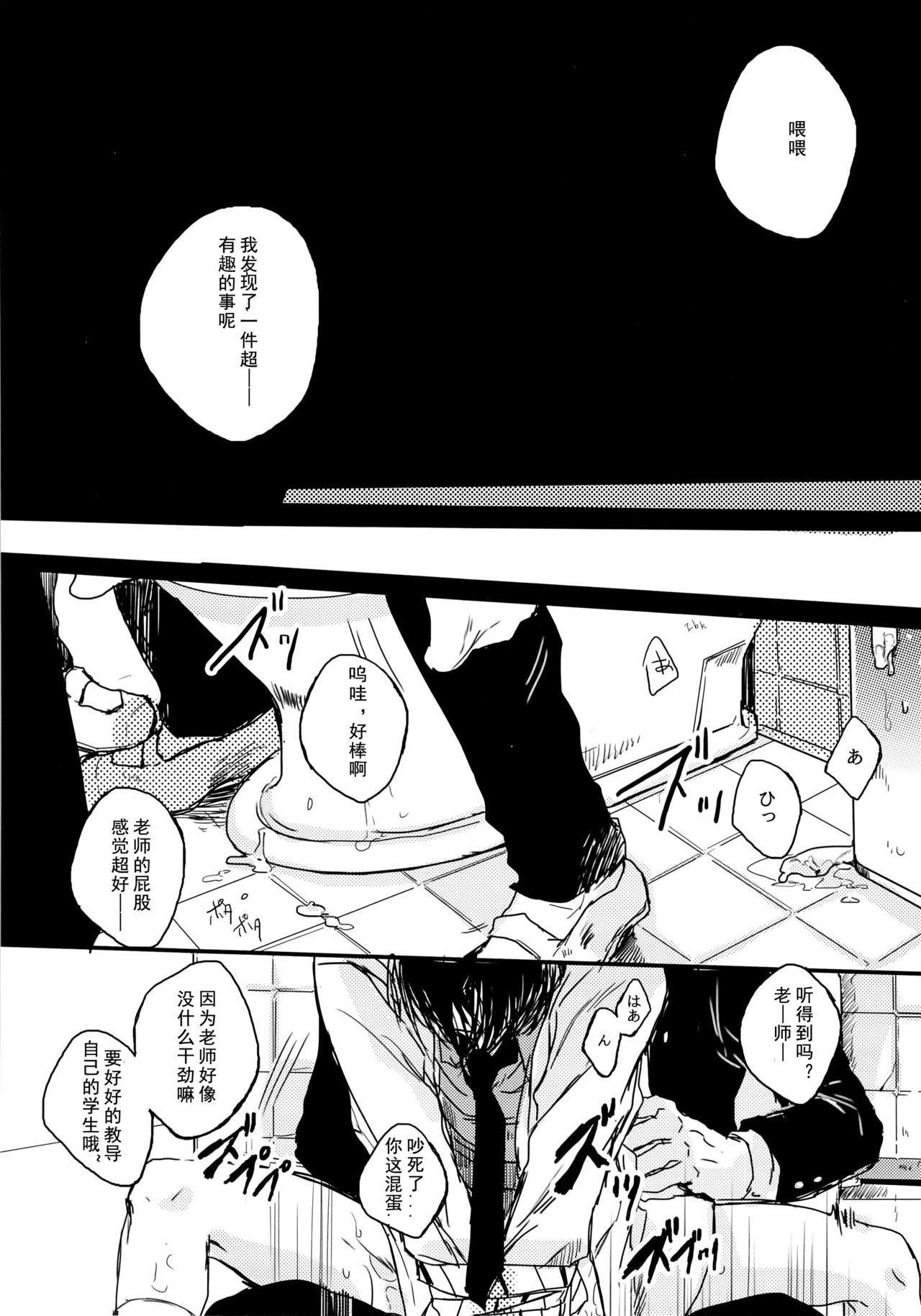 Toilet no Levi Sensei 16