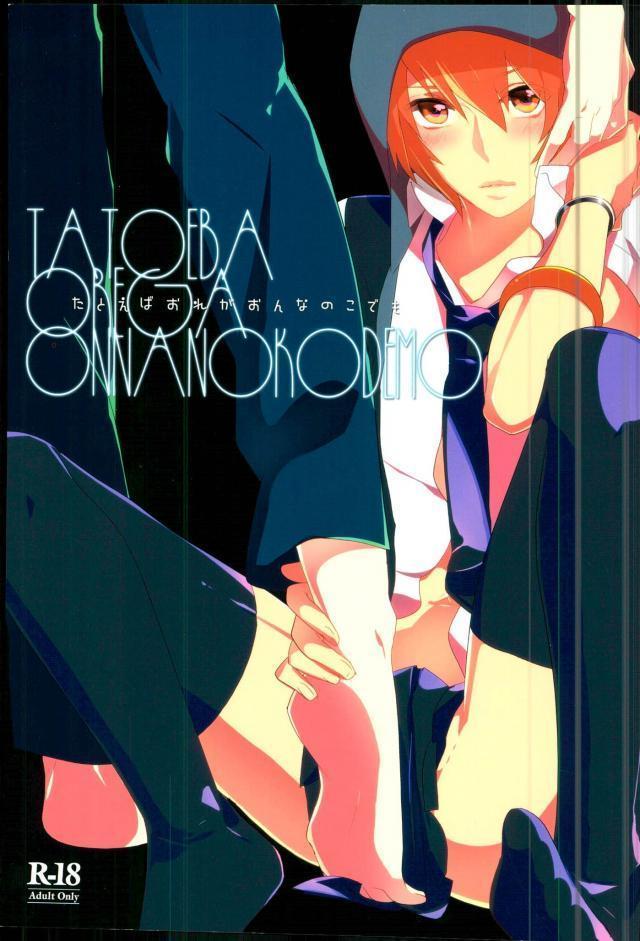 Tatoeba Ore ga Onnanoko Demo 0