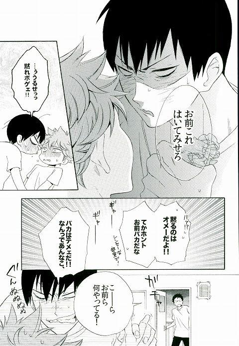Kageyama-kun wa Hentai desu ka 5