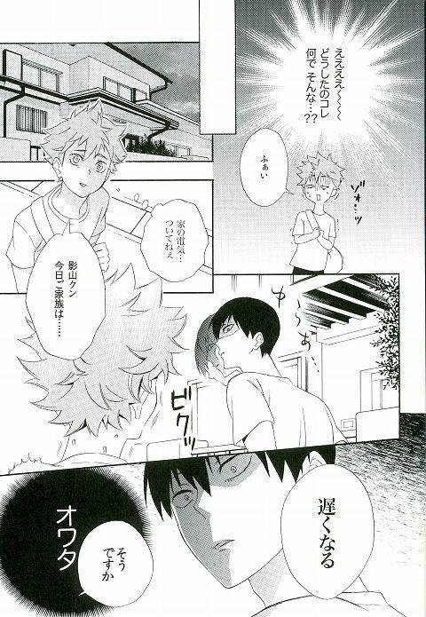 Kageyama-kun wa Hentai desu ka 7