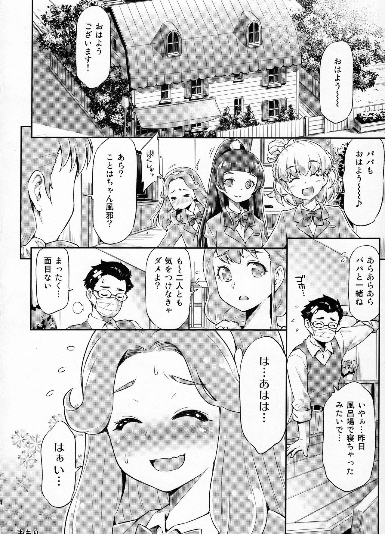 Haa-chan to Furo ni Haireba. 22