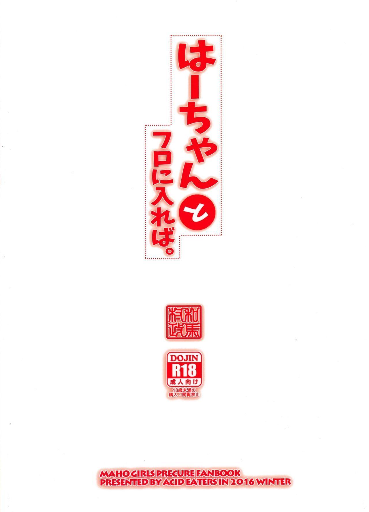 Haa-chan to Furo ni Haireba. 25