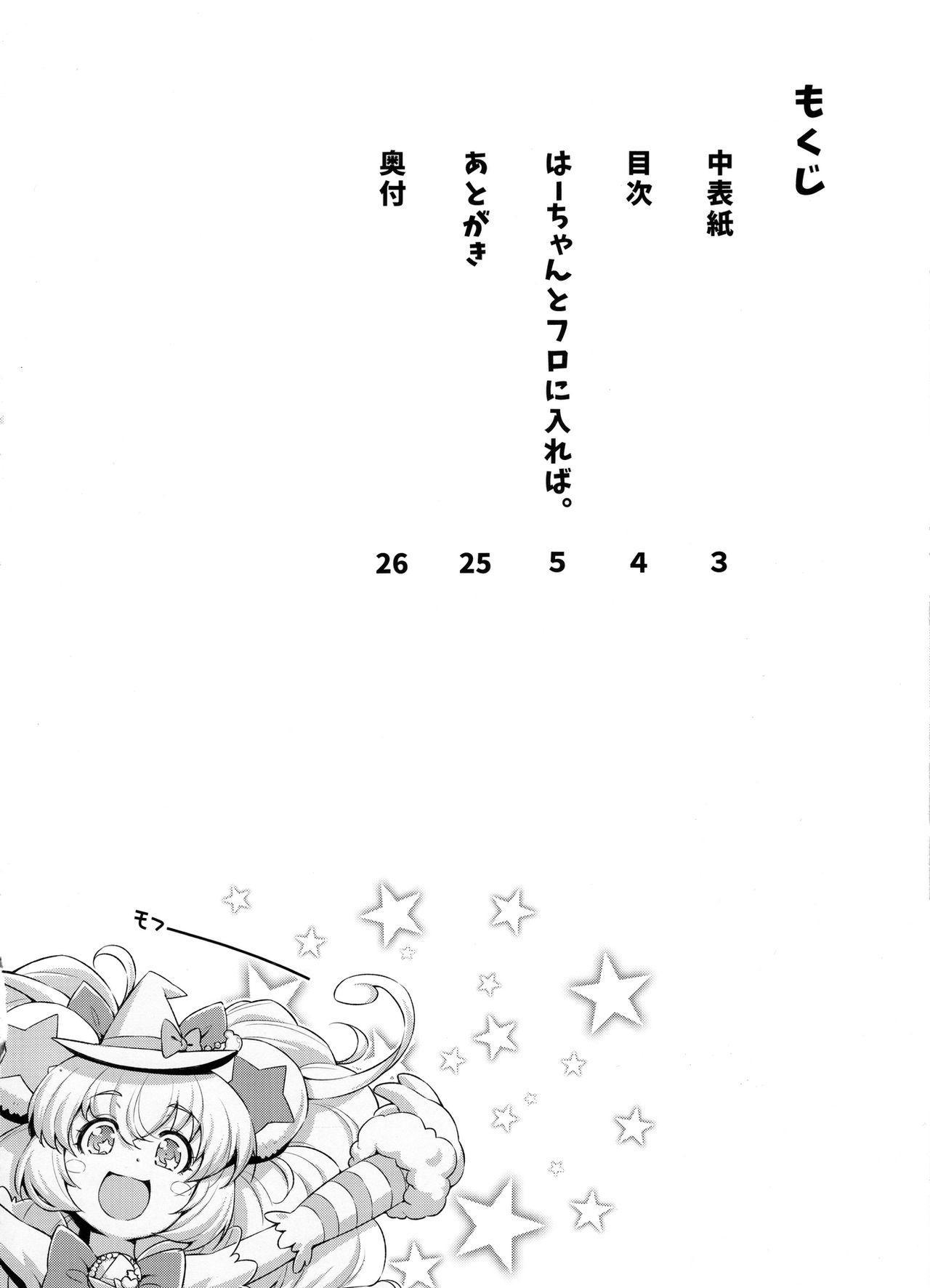 Haa-chan to Furo ni Haireba. 2