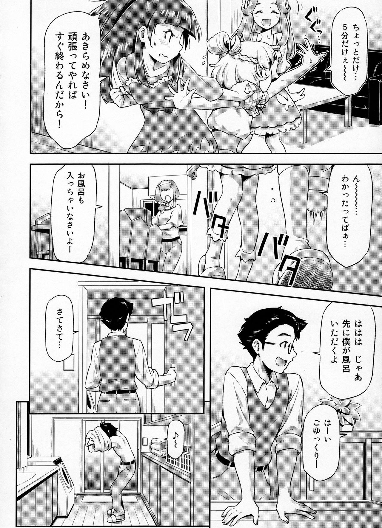 Haa-chan to Furo ni Haireba. 4
