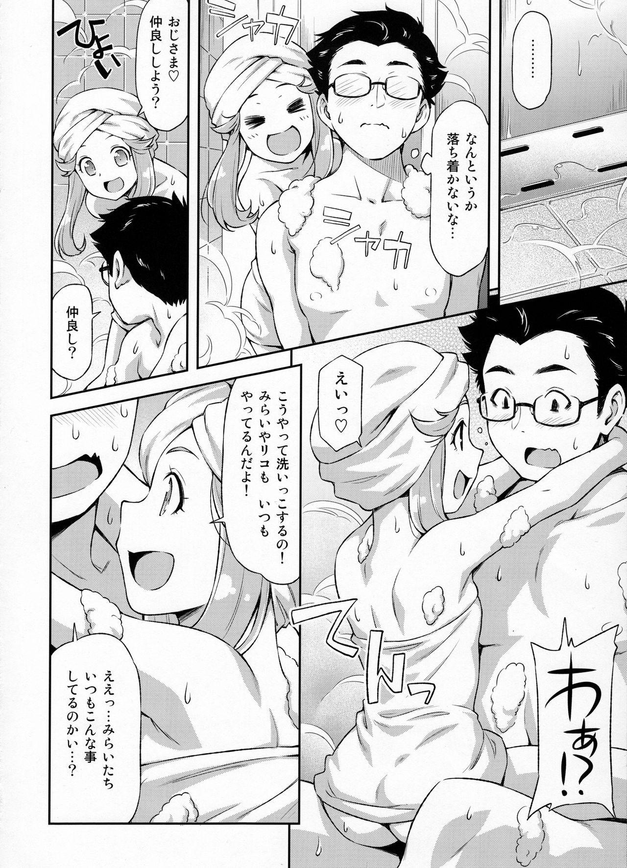 Haa-chan to Furo ni Haireba. 6