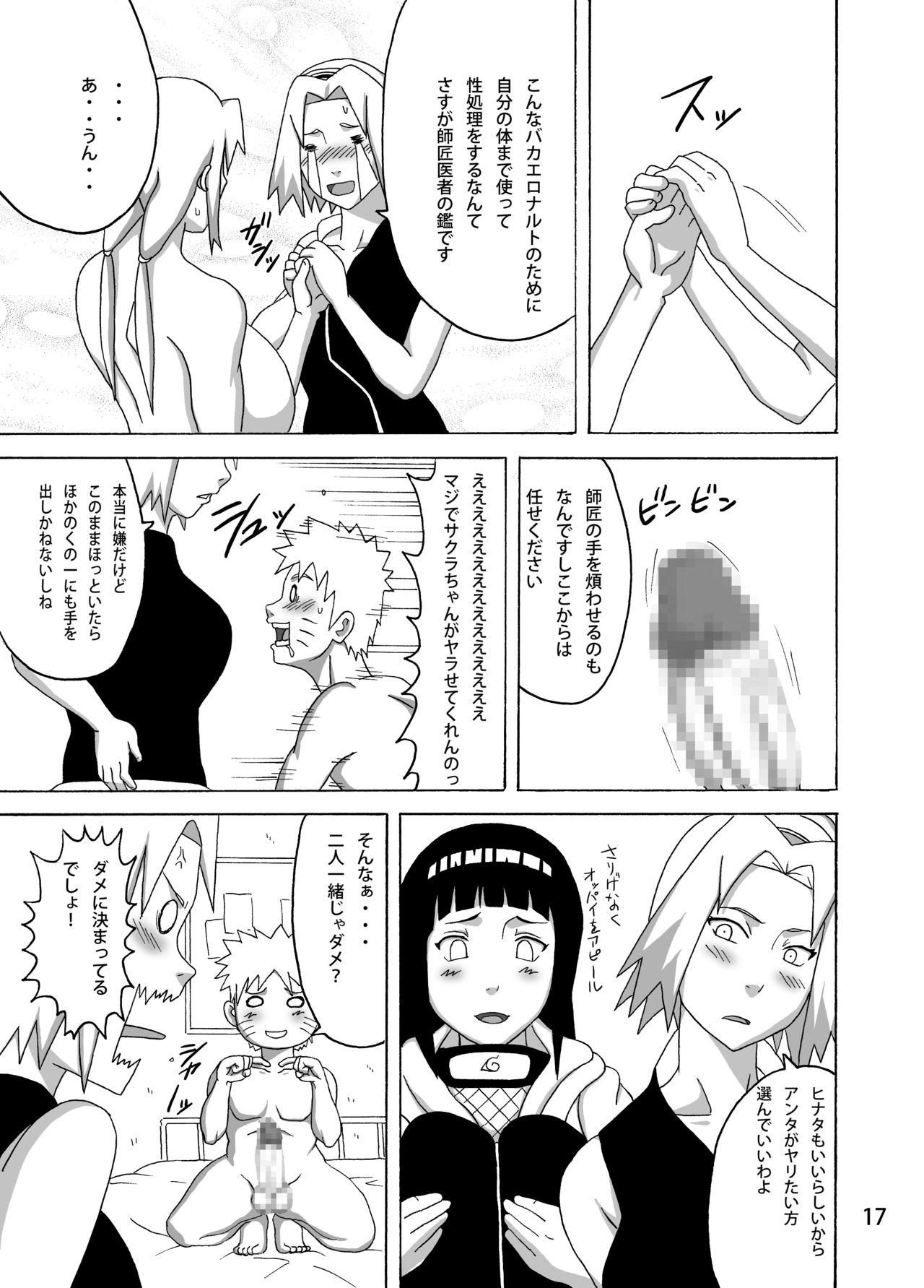 Konoha no Sei Shorigakari 17