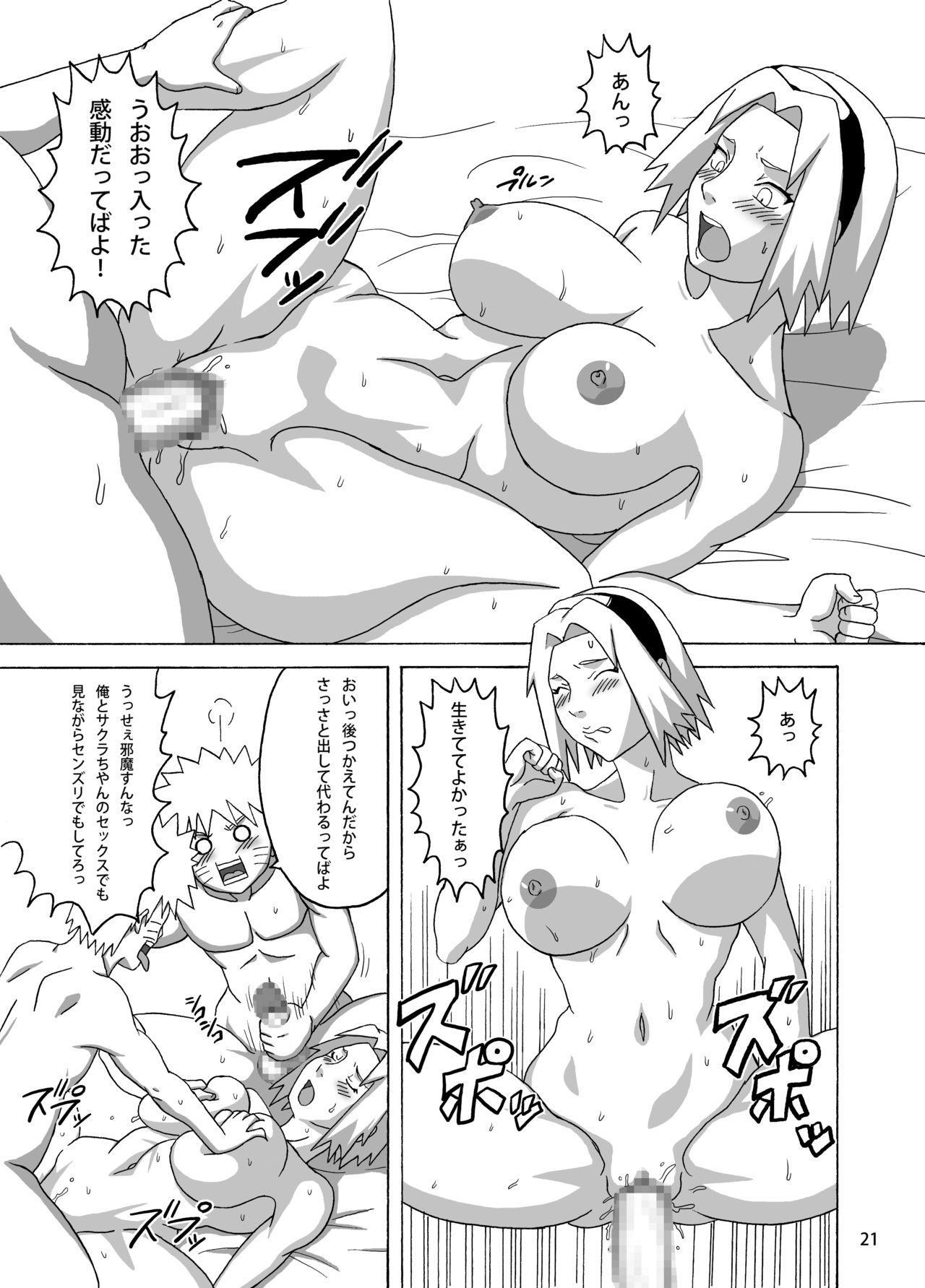 Konoha no Sei Shorigakari 21