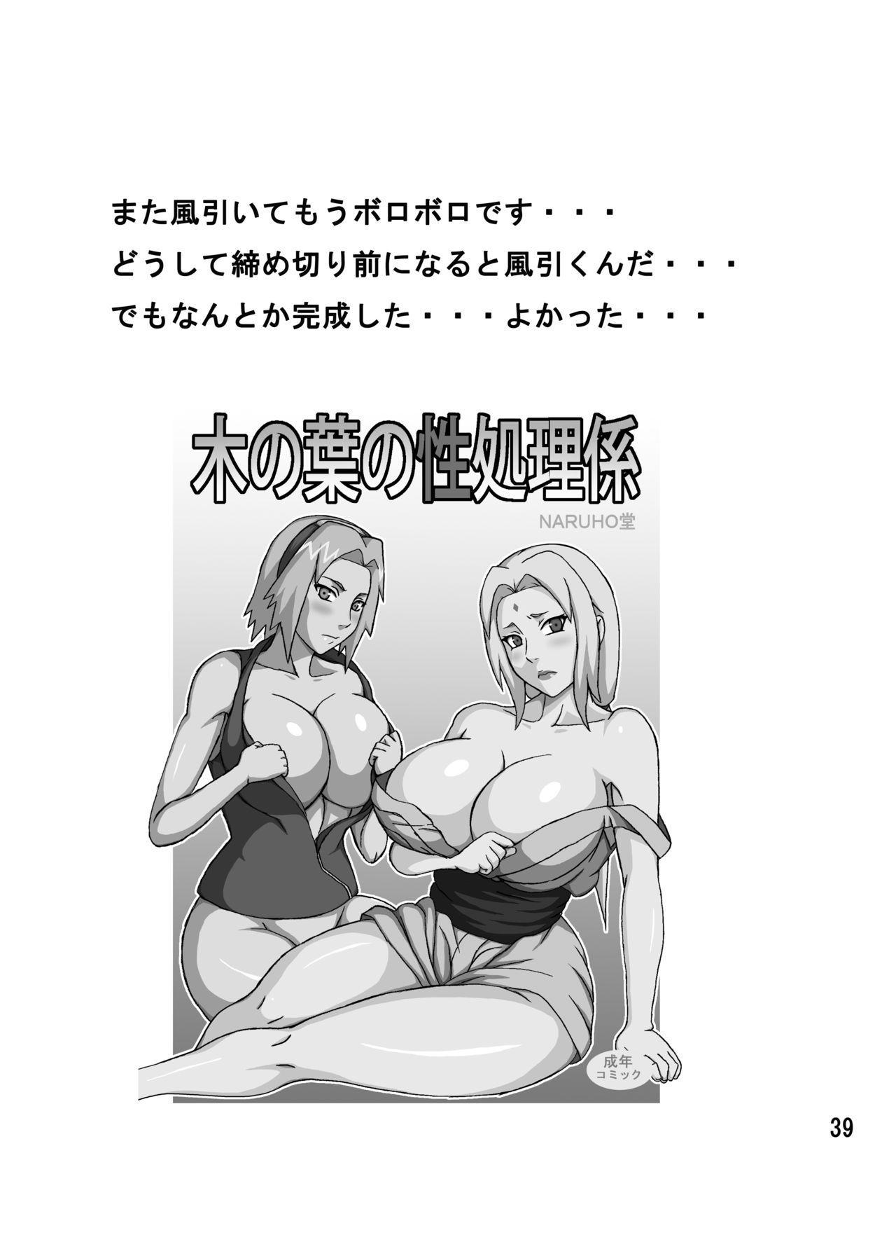 Konoha no Sei Shorigakari 39