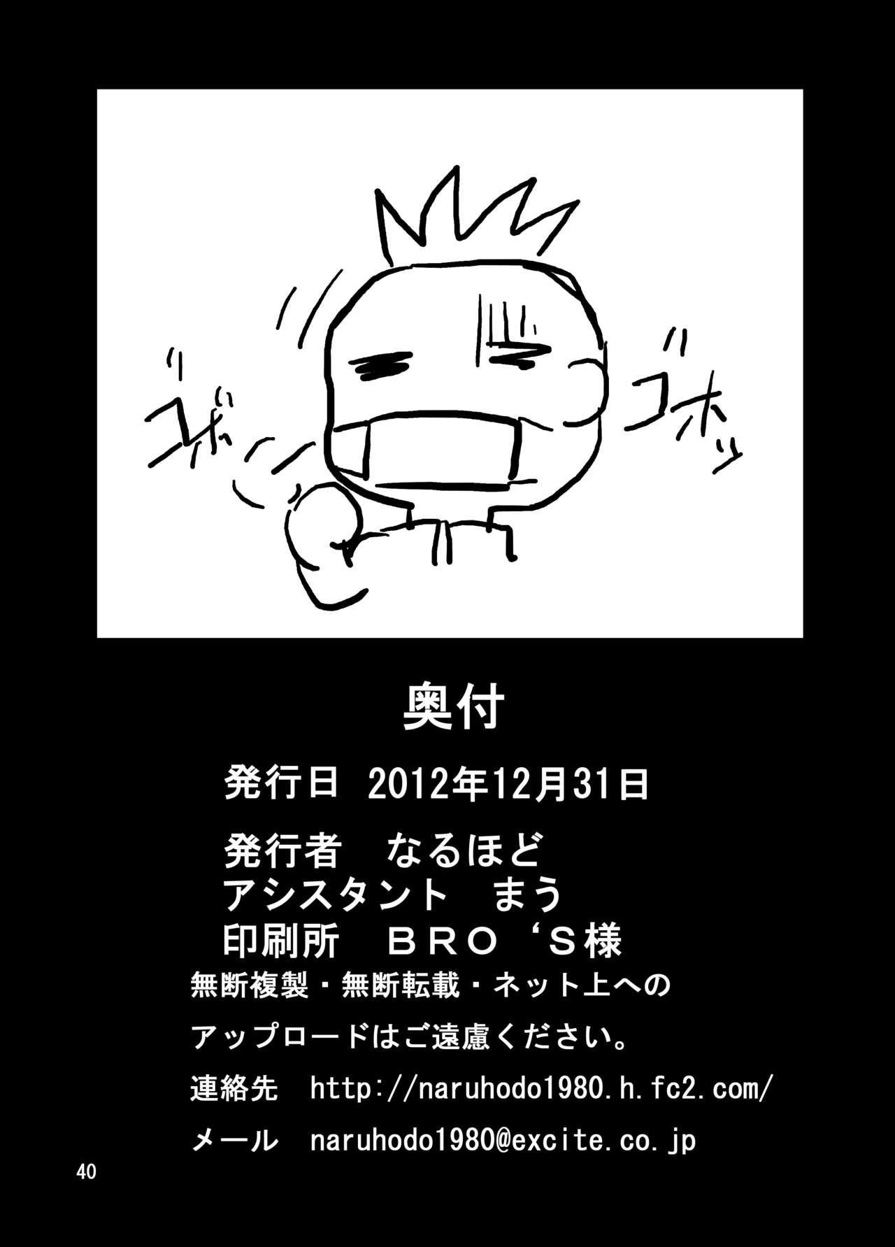 Konoha no Sei Shorigakari 40