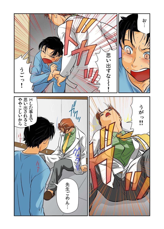 Gaticomi Vol.49 28