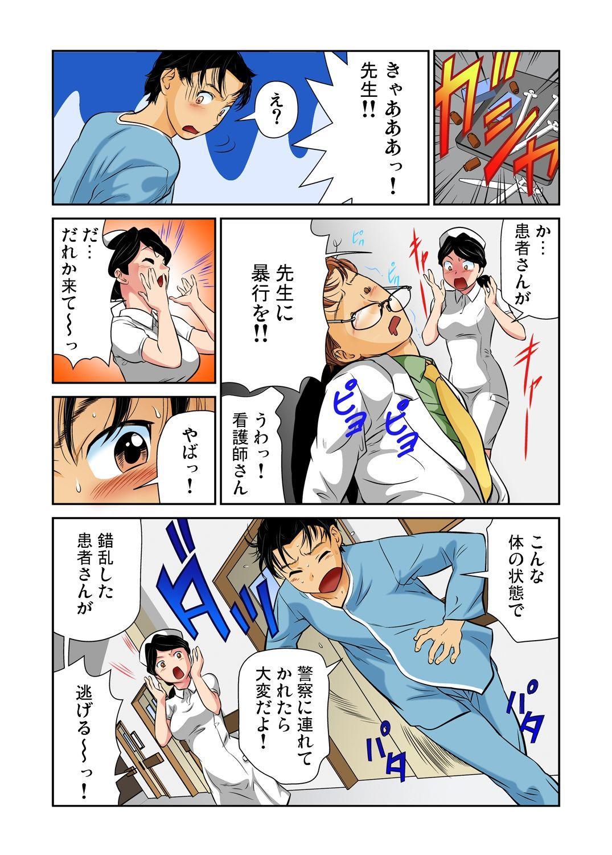 Gaticomi Vol.49 29