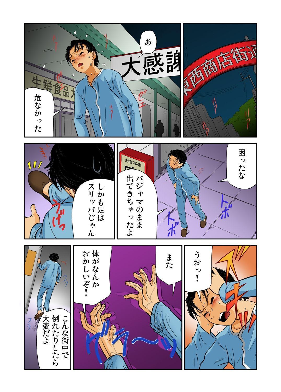 Gaticomi Vol.49 30