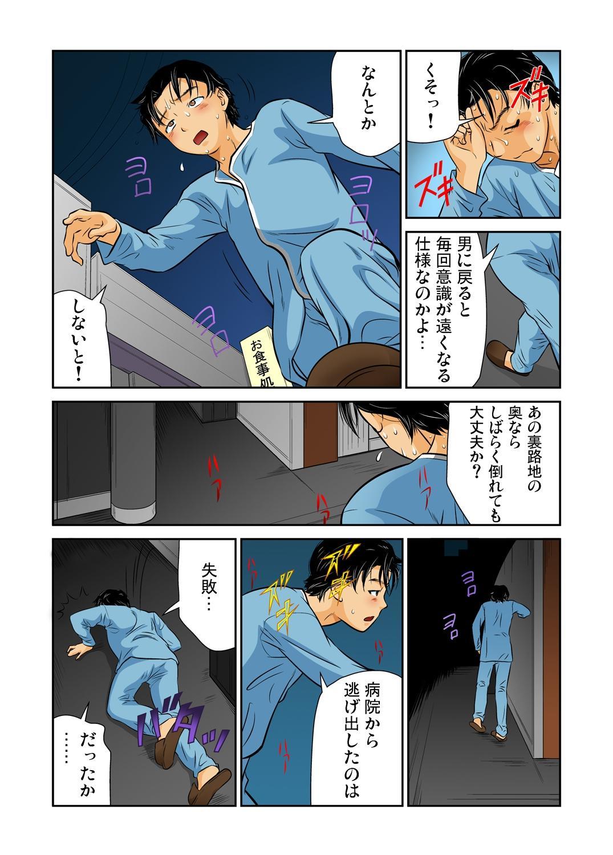 Gaticomi Vol.49 31