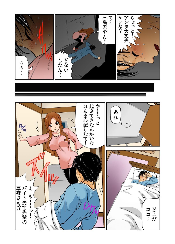 Gaticomi Vol.49 32