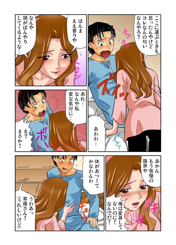 Gaticomi Vol.49 34