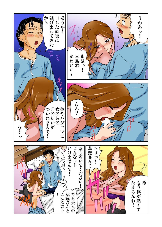 Gaticomi Vol.49 35