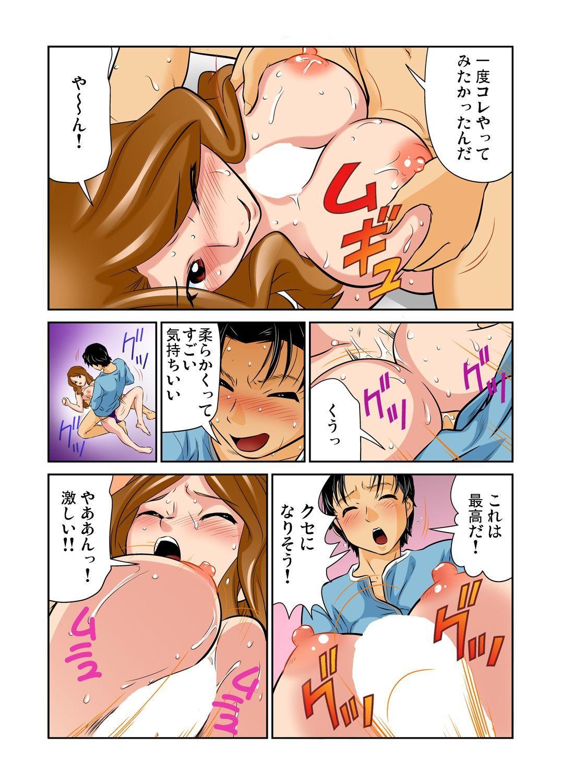 Gaticomi Vol.49 38