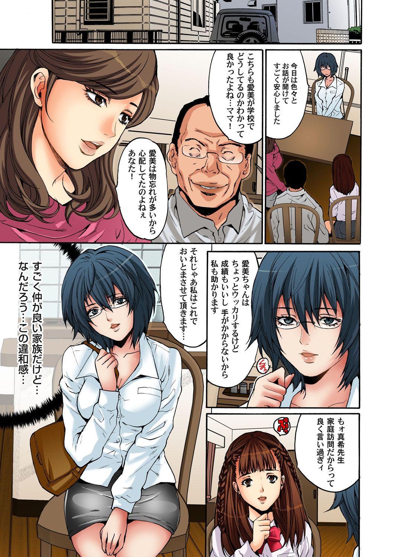 Gaticomi Vol.49 52