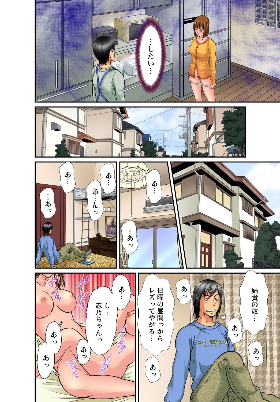 Gaticomi Vol.49 82