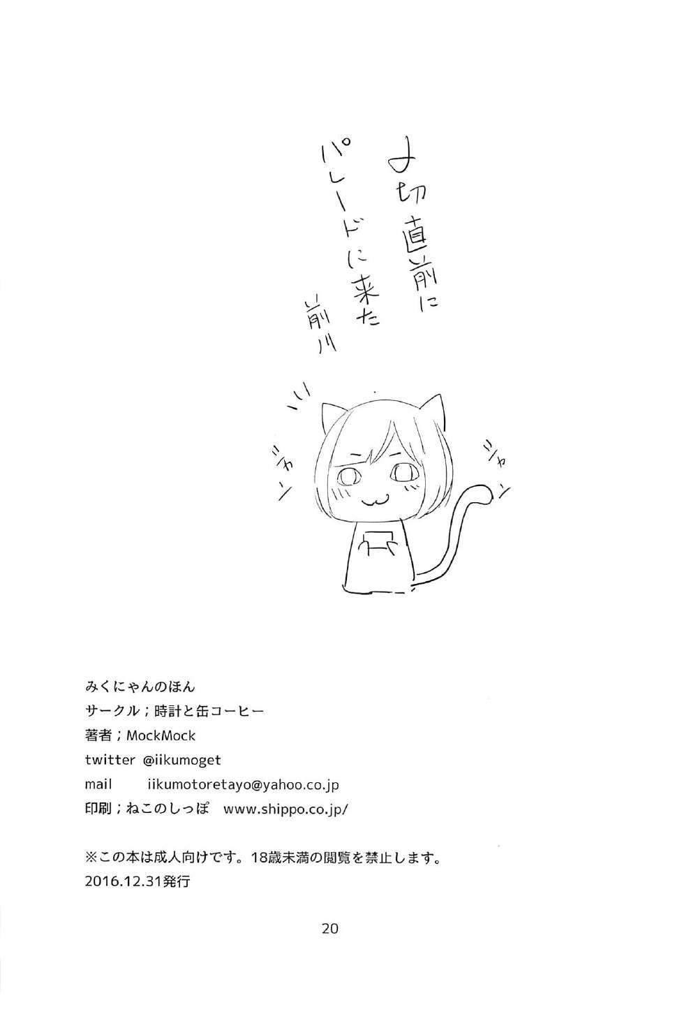Miku-nyan no Hon 20