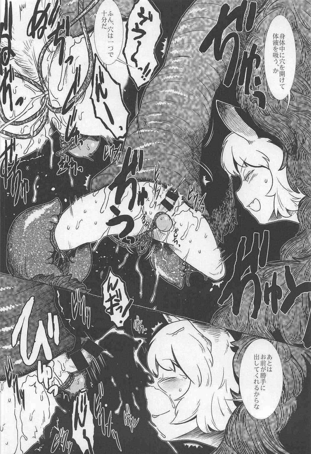 Oshioki ScyRan 27