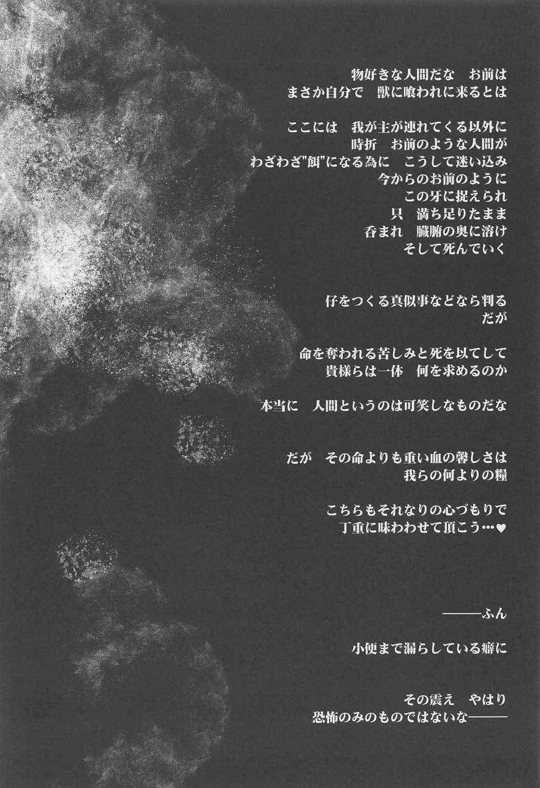Oshioki ScyRan 30