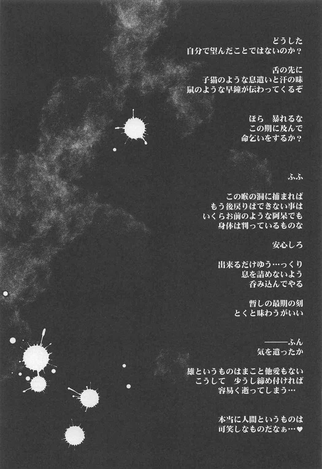Oshioki ScyRan 32