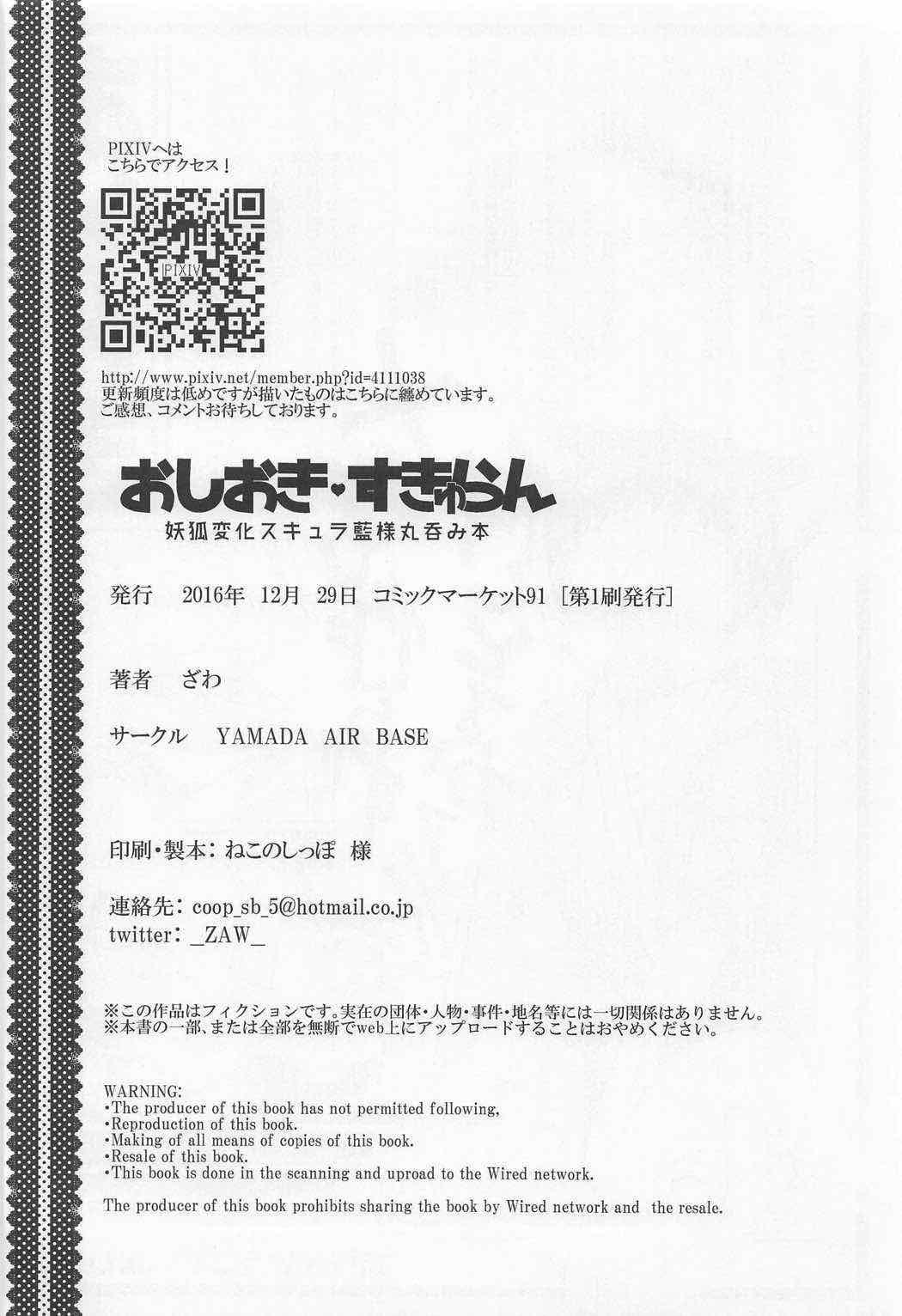 Oshioki ScyRan 35