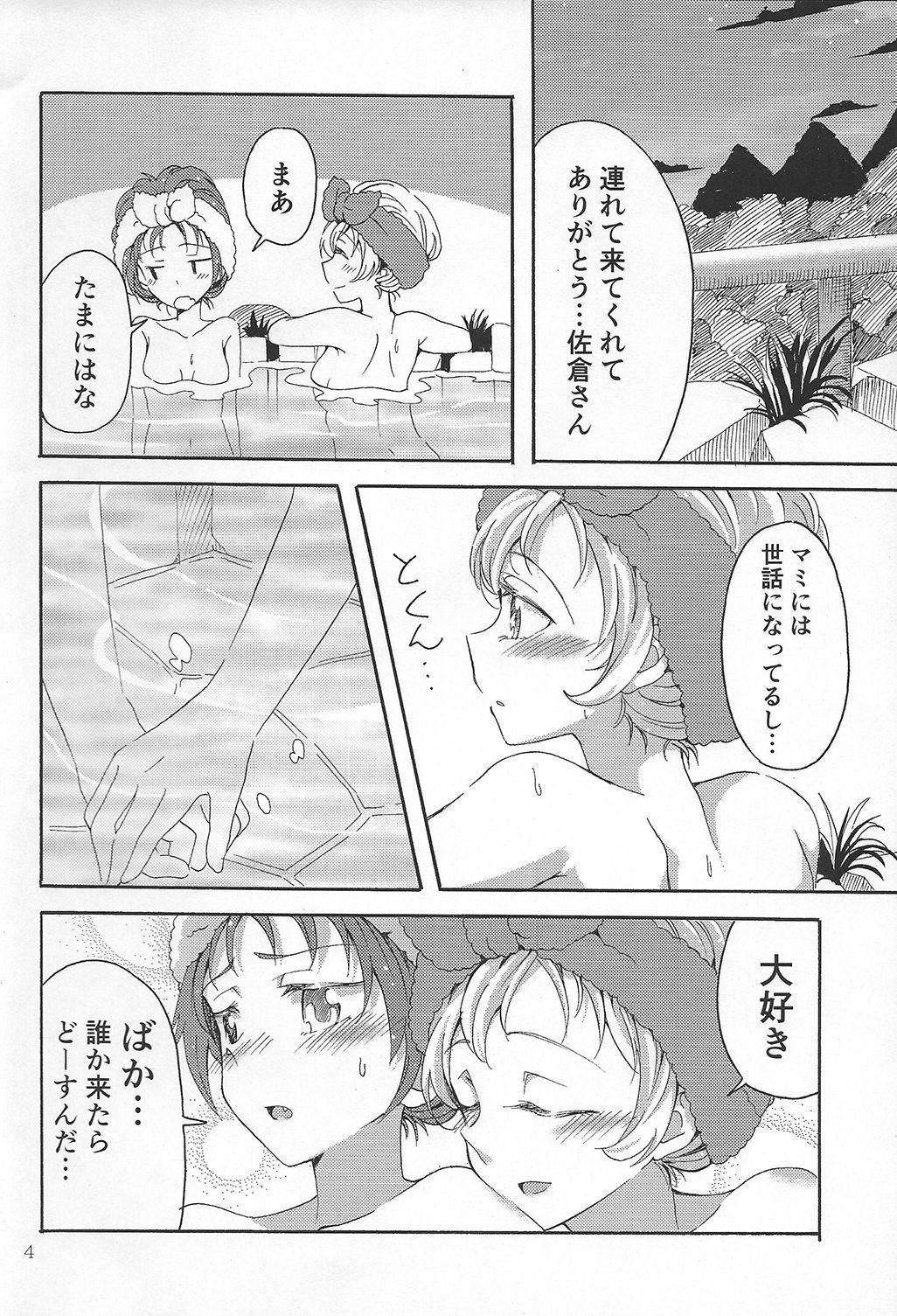 MamiAn! Seikatsu! 4 2