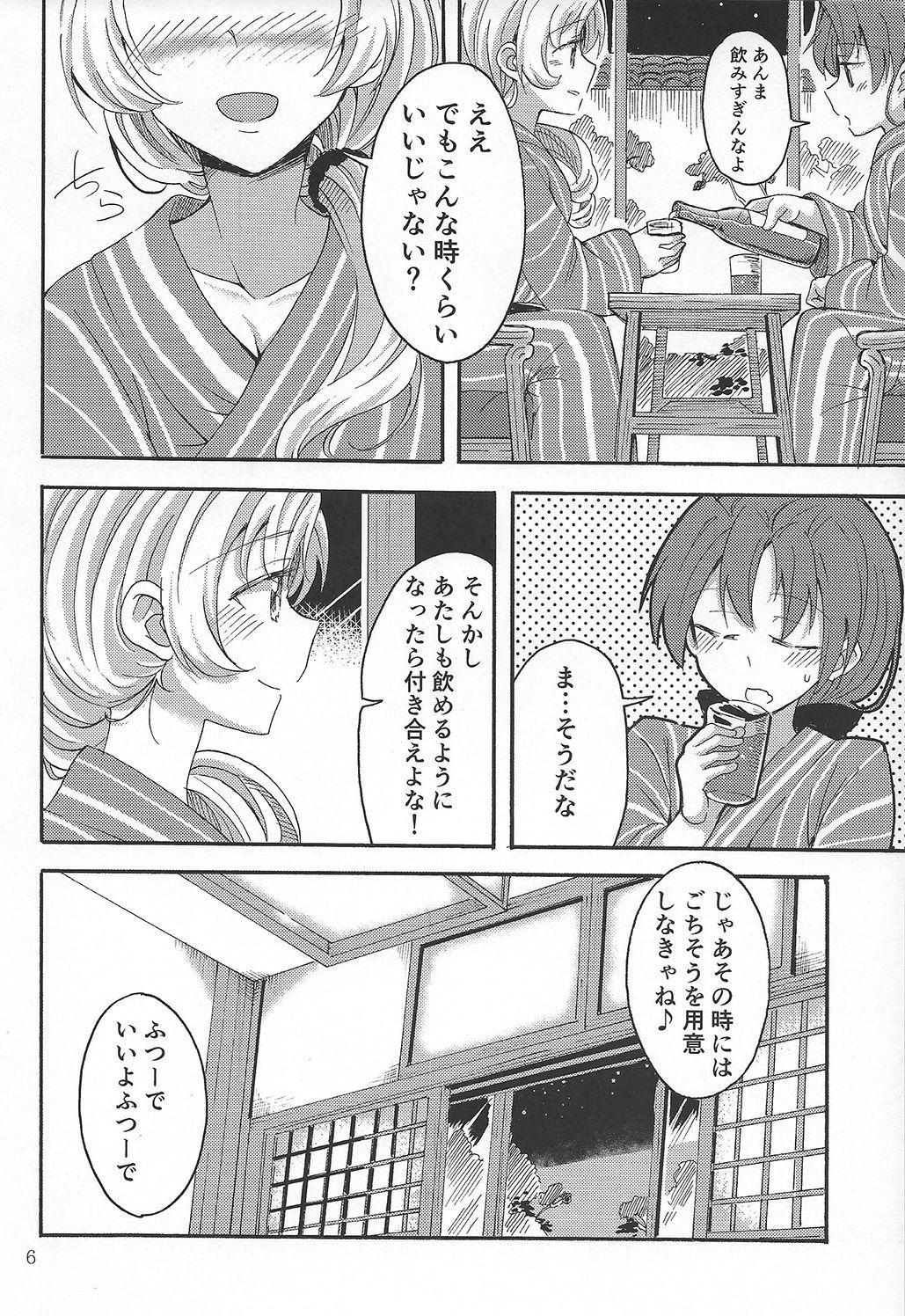 MamiAn! Seikatsu! 4 4