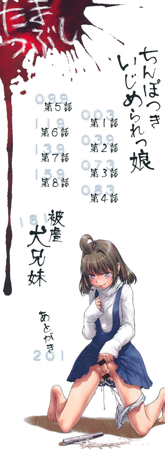 [Sannyuutei Shinta] Chinpotsuki Ijimerarekko | «Dickgirl!», The Bullying Story - Ch. 1-4 [English] [34th squad] 3
