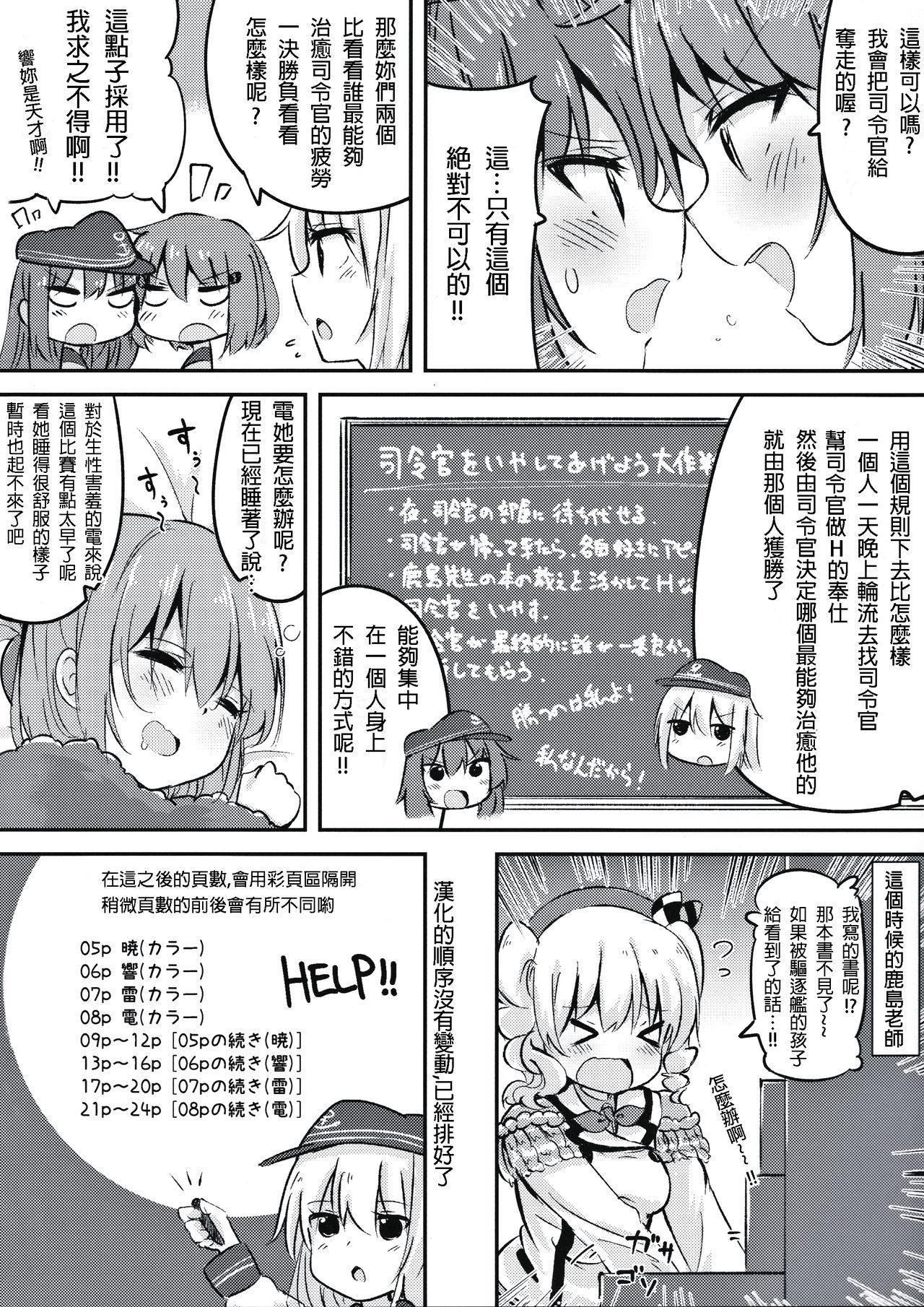 Okaerinasai Shireikan 3