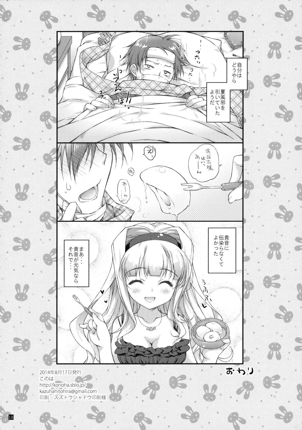 Hatsujou Princess 5 16