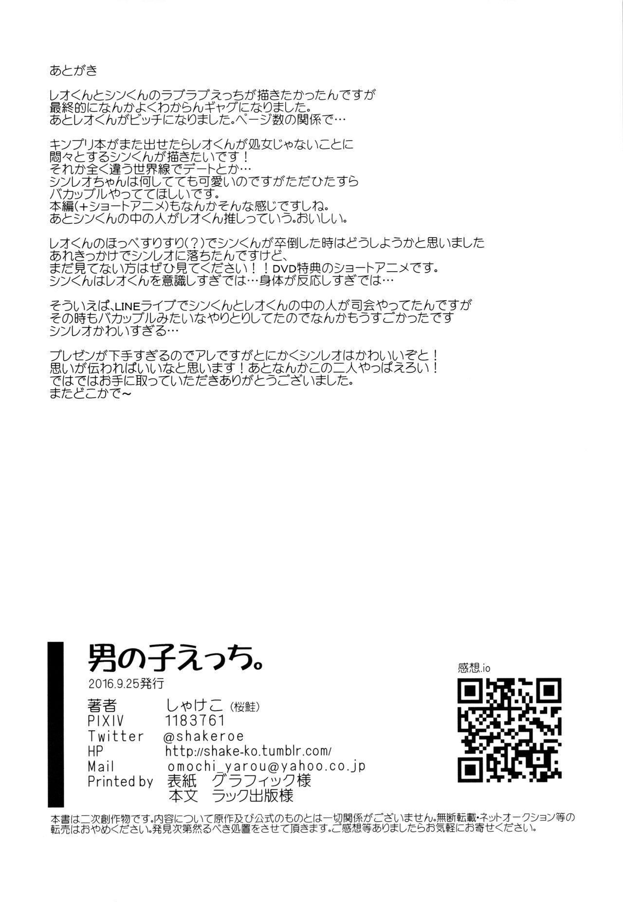 Otokonoko Ecchi. 20