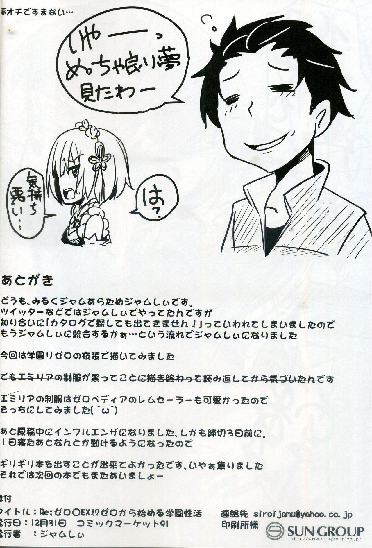 Re:Zero SEX!? Zero kara Hajimeru Gakuen Seikatsu 20