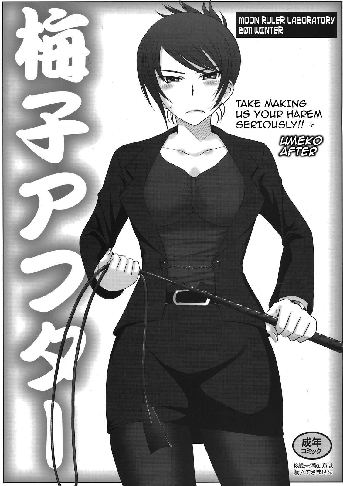 Maji ni Watashi-tachi to Harem Shinasai!!+   Take Making Us Your Harem Seriously! + Umeko After 0