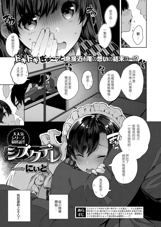 Shizuku Dere 0