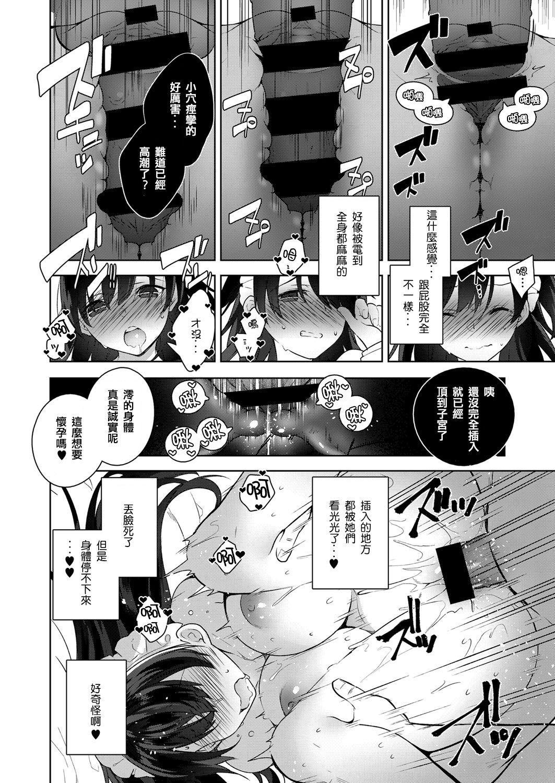 Shizuku Dere 21