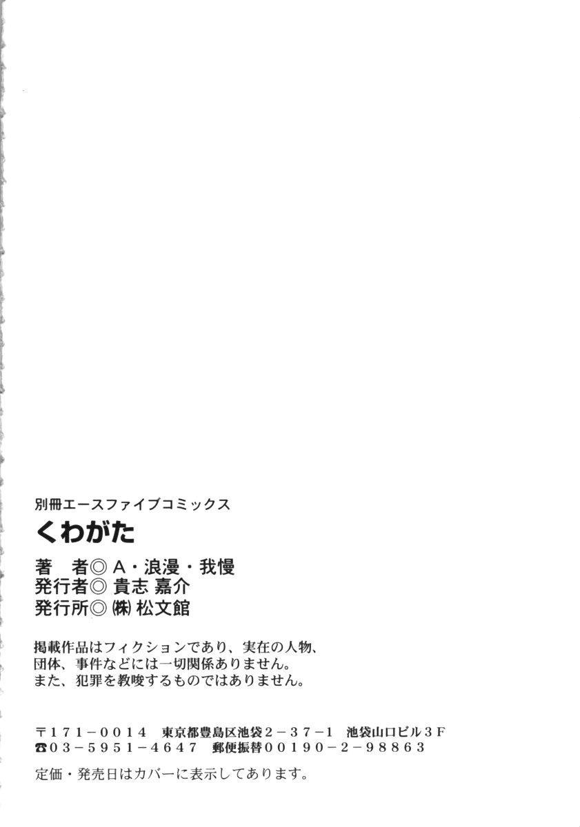 Kuwagata - The Stag Beetle 203