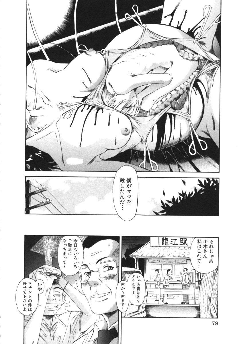 Kuwagata - The Stag Beetle 79