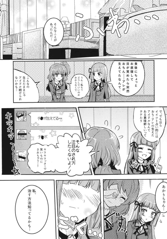 (ABnormal Comic Day!)  [Ugokuna pharmacy θ (ababari)] Futa(na)ri Asobi (Aikatsu!) 3
