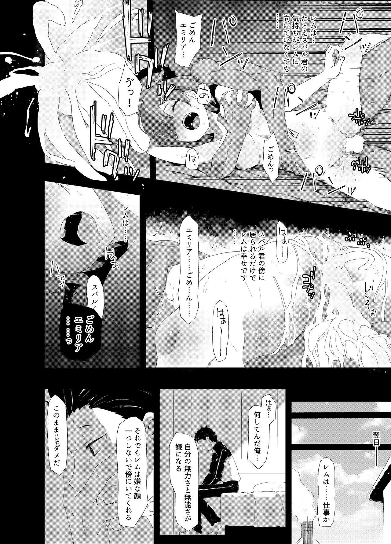 Natsuki Rem 3