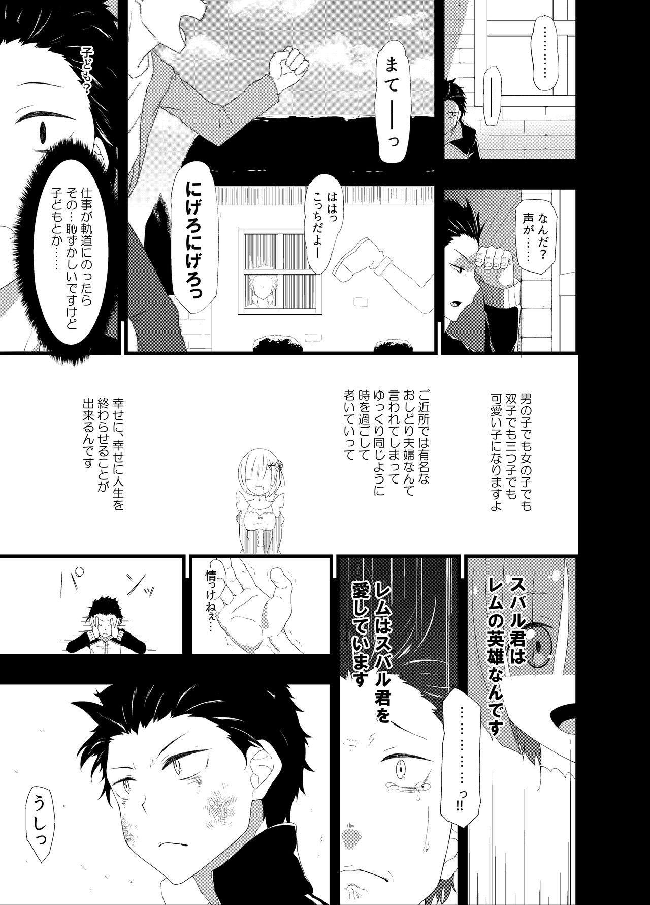 Natsuki Rem 4