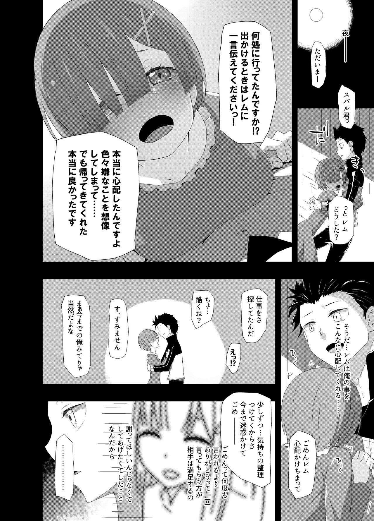 Natsuki Rem 5
